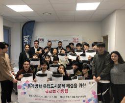 EKLYA School of Business accueille vingt étudiants coréens dans le cadre d'un partenariat